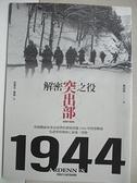 【書寶二手書T1/旅遊_AI7】解密突出部之役:英國權威軍事史家帶你實境穿越 1944年...