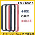 【原廠防摔邊框】iPhoneX【5.8吋...
