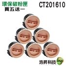 【買五送一 ↘2890元】FUJI XEROX CT201610 環保碳粉匣 適用P205b M205b M205f M205fw P215b M215b M215fw