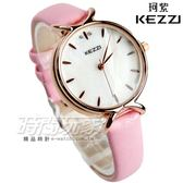 KEZZI珂紫 珍珠螺貝錶盤 貝殼 簡約時刻都會 女錶 粉紅x玫瑰金 皮帶 防水手錶 KE1660玫粉