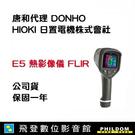 HIOKI 日置電機株式會社 FLIR E5 熱影像儀 熱影像 熱顯像 熱顯影 唐和 代理 DONHO 公司貨 保固一年