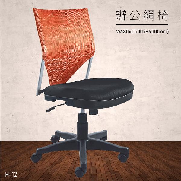 【100%台灣製造】大富 H-12 辦公網椅 會議椅 主管椅 董事長椅 員工椅 氣壓式下降 舒適休閒椅