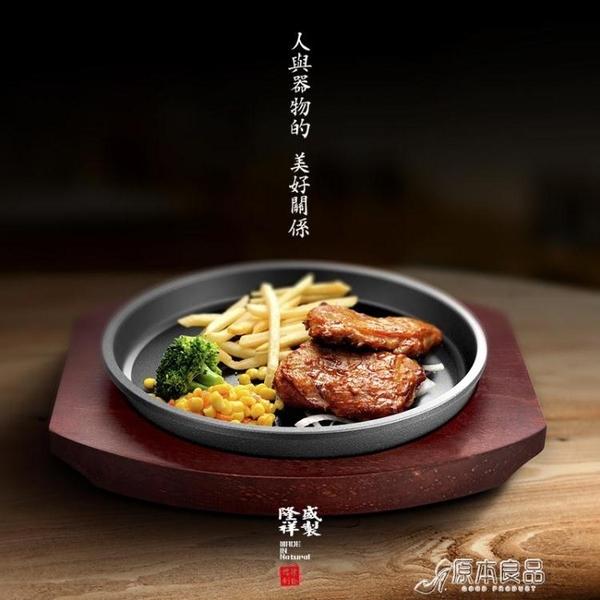燒盤 鐵板燒盤家用燒烤盤不粘鍋鑄鐵商用電磁爐烤肉盤煎牛排扒盤【快速出貨】