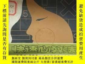 二手書博民逛書店罕見《快速心算法》Y1351 陳星才 浙江科學技術出版社 出版1