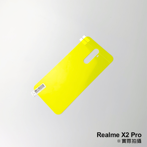 Realme X2 Pro 背膜 似包膜 爽滑 背貼 保護貼 手機軟膜 透明 保貼 後膜 保護膜 手機後貼膜