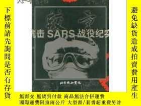 二手書博民逛書店罕見抗擊SARS戰役紀實20525 北京協和醫院 北京協和醫院