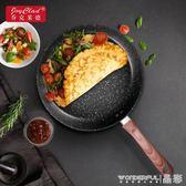 麥飯石平底鍋 不粘鍋煎鍋 電磁爐燃氣灶適用家用炒菜鍋 晶彩生活