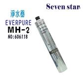 MH2淨水器Everpure.濾水器.過濾器.另售S100、S104、H104、BH2、MC2.貨號:6118【七星淨水】