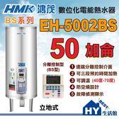 《鴻茂》 BS系列 數位化 分離控制型 電能熱水器 50加侖 EH-5002BS 立地式【不含安裝、區域限制】