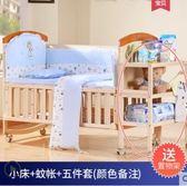 嬰兒床實木搖籃床多功能搖床兒童拼接大床