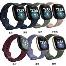 Fitbit versa3 sense 智慧手錶 矽膠錶帶