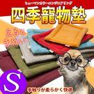 【培菓平價寵物網】dyy》春秋冬保暖寵物棉墊四季寵物墊S-61*44CM
