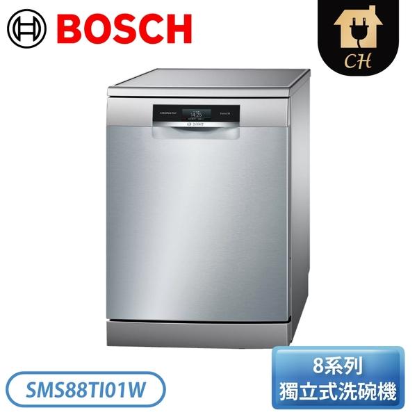 [BOSCH]8系列 獨立式洗碗機 SMS88TI01W