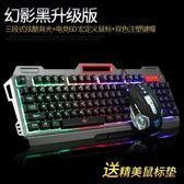 機械鍵盤 華碩聯想戴爾機械手感鍵盤滑鼠有線套裝台式筆記本電腦