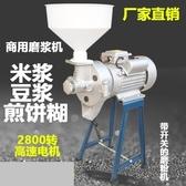 磨豆機 商用磨漿機2800轉高速電動豆漿機 家用型米漿機 腸粉做豆腐機【快速出貨】