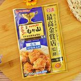 日清金賞炸雞粉-鹽味 100g【4902110316209】(廚房美味)
