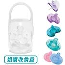 香草奶嘴盒 安撫奶嘴盒  嬰兒奶嘴收納盒 香草奶嘴 乳牙刷 收納 RA01501 好娃娃