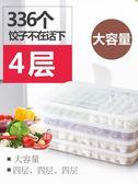 黑五好物節饺子保鲜盒家用速凍餃子冰箱收納盒放水餃多層裝混沌保鮮的冷凍專用盒子餛飩
