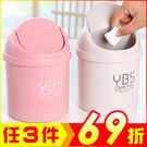 迷你桌面清潔搖蓋小垃圾桶 雜物收納【AF07269】JC雜貨