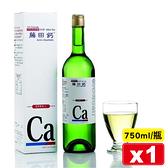 藤田鈣液劑 750ml (專利AA鈣、胺基酸螯合鈣,實體店面公司貨) 專品藥局【2005348】