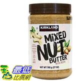 [COSCO代購] WC1290439 Kirkland 科克蘭 綜合堅果抹醬 765公克 4組