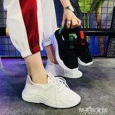 運動休閒鞋舒適透氣女學生鞋韓版百搭老爹鞋解憂雜貨鋪