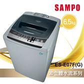 【SAMPO 聲寶】6.5公斤全自動洗衣機洗衣機ES-E07F(G)