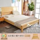 【班尼斯國際名床】北歐風 天然100%全實木床架。3.5尺單人加大(訂做款無退換貨)