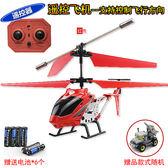 遙控飛機遙控飛機合金直升飛機充電動兒童玩具防撞耐摔小飛機會飛男孩航模免運