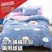 雙人加大床包兩用被四件組【雲夢、加厚鋪棉床包】絲絨棉感、床包式、柔順觸感