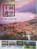 【書寶二手書T3/攝影_E2A】十面講堂:風景、旅遊、人文攝影全攻略_十面埋伏
