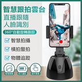 【台灣現貨】新款360度智慧跟拍雲臺充電物體跟蹤攝像AI人臉識網紅直播