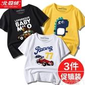 兒童男童短袖t恤上衣新款夏季童裝潮寶寶t恤薄款純棉半袖洋氣可卡衣櫃