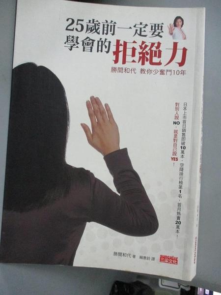 【書寶二手書T9/財經企管_C41】25歲前一定要學會的拒絕力_勝間和代 , 賴惠鈴