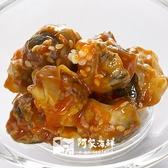 辣味螺肉(150g/方盒)HACPP認證廠 涼拌 開封即食 前菜 螺肉 下酒菜 人氣商品 快速出貨