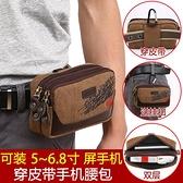 澳利手機包男腰包穿皮帶老人手機袋帆布工地腰間手機套腰帶掛腰包 艾瑞斯