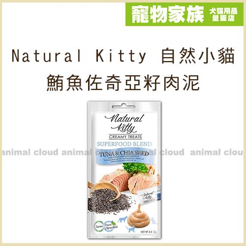 寵物家族-Natural Kitty 自然小貓 超級食物配方-鮪魚佐奇亞籽肉泥 12gx4 (1包)