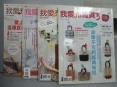 【書寶二手書T3/美工_PKY】我愛布雜貨_3~10冊間_共4本合售_非學不可的經典布包等