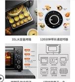 烤箱家用烘焙小型烤箱多功能全自動蛋糕35L升大容量正品  JD