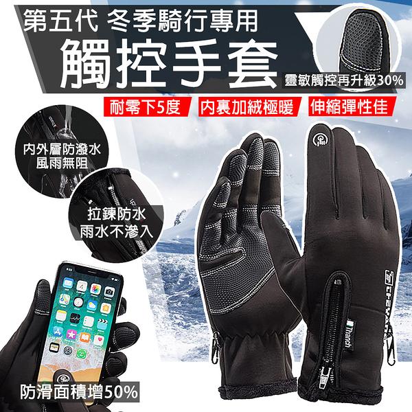 【TAS】防寒 觸控 手套 防風 防水 保暖 戶外 防風 冬季 騎行 防水 防寒 可滑手機 D80108