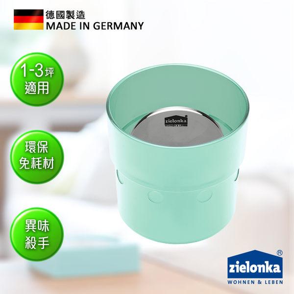 德國潔靈康「zielonka」小空間杯式空氣清淨器(湖水藍)