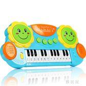 兒童電子琴寶寶音樂拍拍鼓嬰幼兒早教益智鋼琴玩具男女孩0-1-3歲6zzy1157『雅居屋』TW