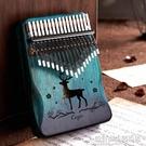 卡林巴拇指琴17音初學入門卡巴林kalimba手指鋼琴20音21音姆指琴 設計師生活