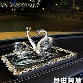 汽車擺件女神款水晶天鵝車內飾品車載儀錶台創意高檔車裝飾品擺飾  自由角落
