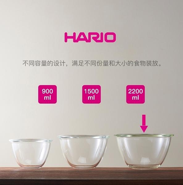 HARIO Range ware耐熱攪拌碗 2200ml 調理碗
