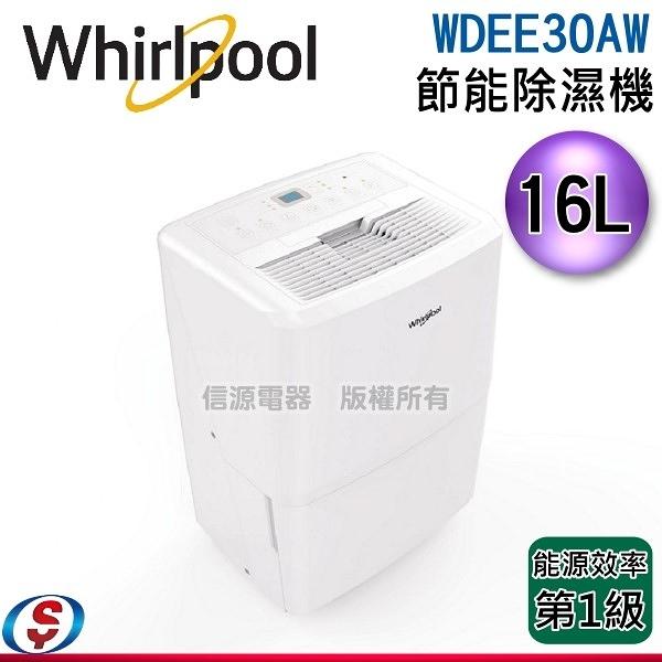 【信源】16公升【Whirlpool 惠而浦 節能除濕機 】WDEE30AW