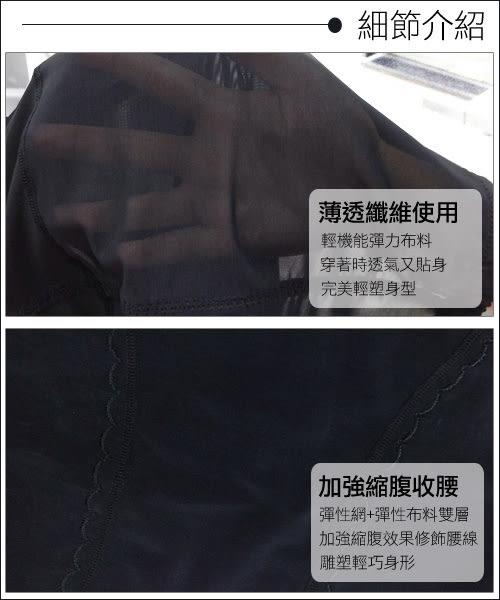 LADY 歐芮緹伊雅 輕機能高腰塑褲(透膚黑)