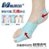 腳趾矯正帶 敏斯特拇指外翻矯正器兒童腳拇趾糾正成人大腳骨腳趾矯形器日夜用 科技藝術館