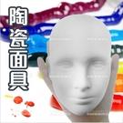 立體陶瓷面具素胚-單入(美容甲乙級考試上課)[58406]