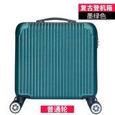 除舊迎新 學生行李箱女18寸韓版復古拉桿箱小清新旅行箱萬向輪男密碼箱